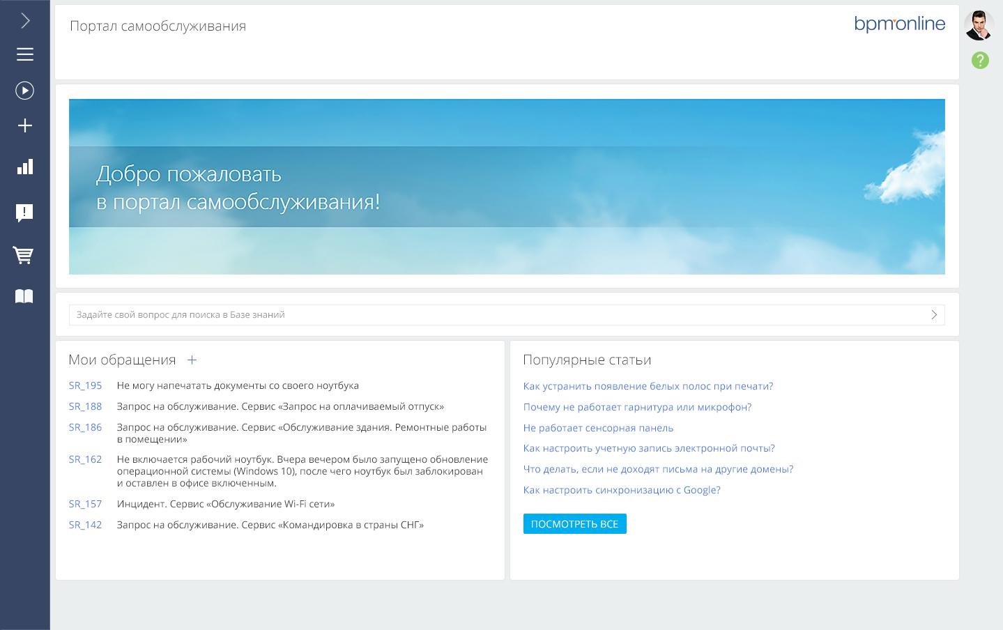 Портал для клиентов bpmonline service