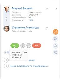 Перевод звонков в Webitel